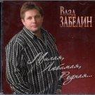 Milaja, ljubimaja, rodnaja - Влад Забелин/ Влад Забелин - Russian Music CD
