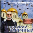 Golubi nad Rostovom - Григорий Заречный - Russian Music CD