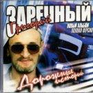 Dorozhnye istorii - Григорий Заречный - Russian Music CD