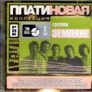 gr.Zemljane / гр.Земляне - Russian Music CD