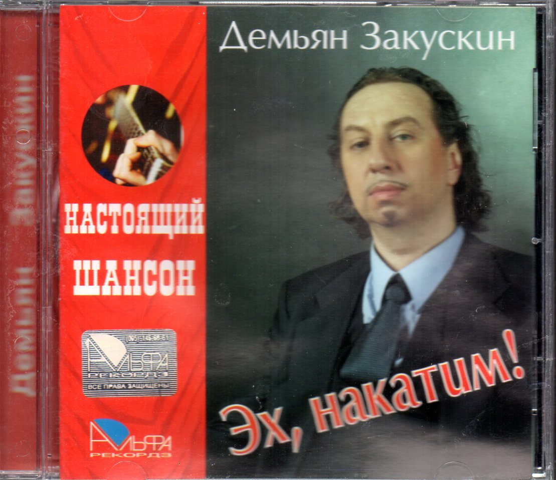 Jeh nakatim / Э� нака�им - �ем��н �ак��кин - Russian Music CD
