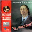 Jeh nakatim / Эх накатим - Демьян Закускин - Russian Music CD