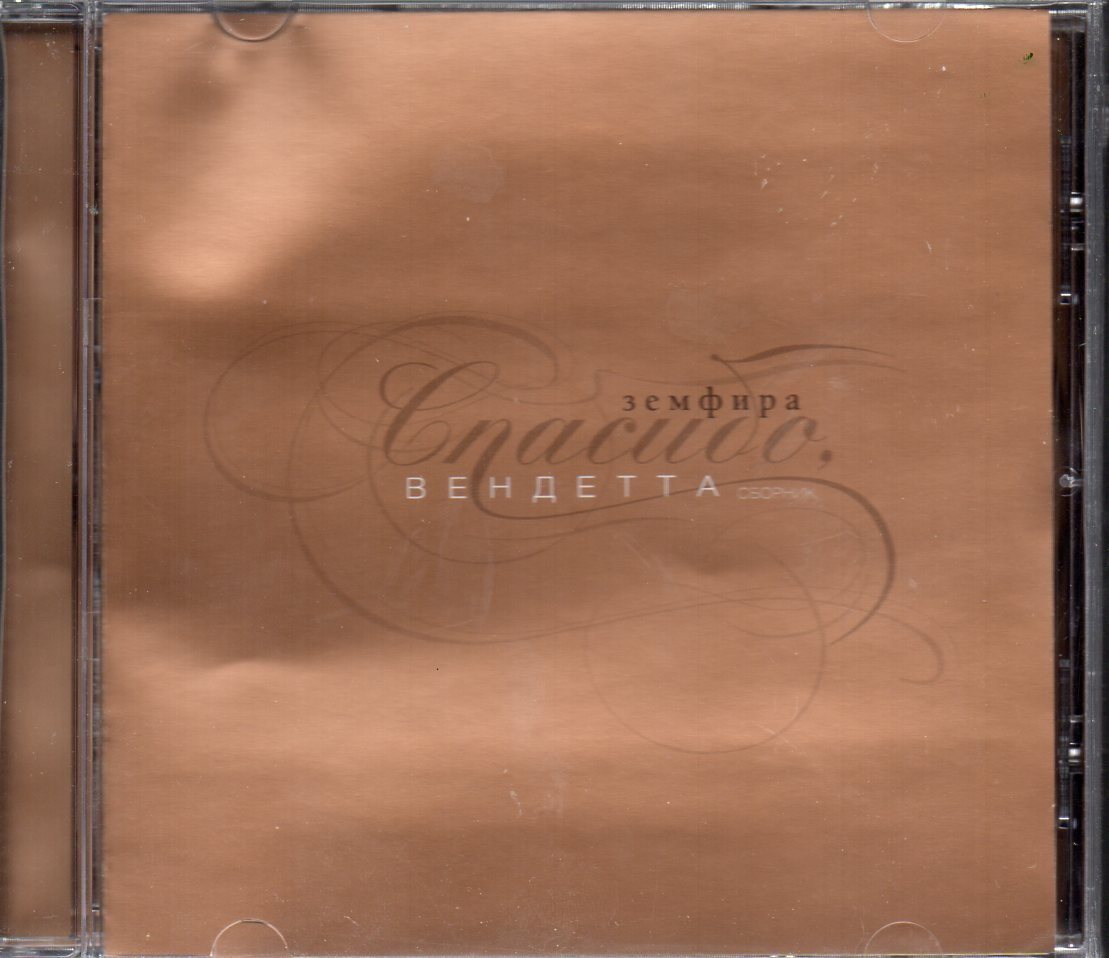 Vendetta / �енде��а - Zemfira / �ем�и�а - Russian Music CD
