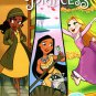 Disney Princess Comics Book - Issue 4