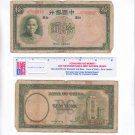 China 1937 Ten Yuan The Central Bank of China