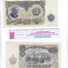 1951 Bulgarian Bank Note 200 Abecta Jieba