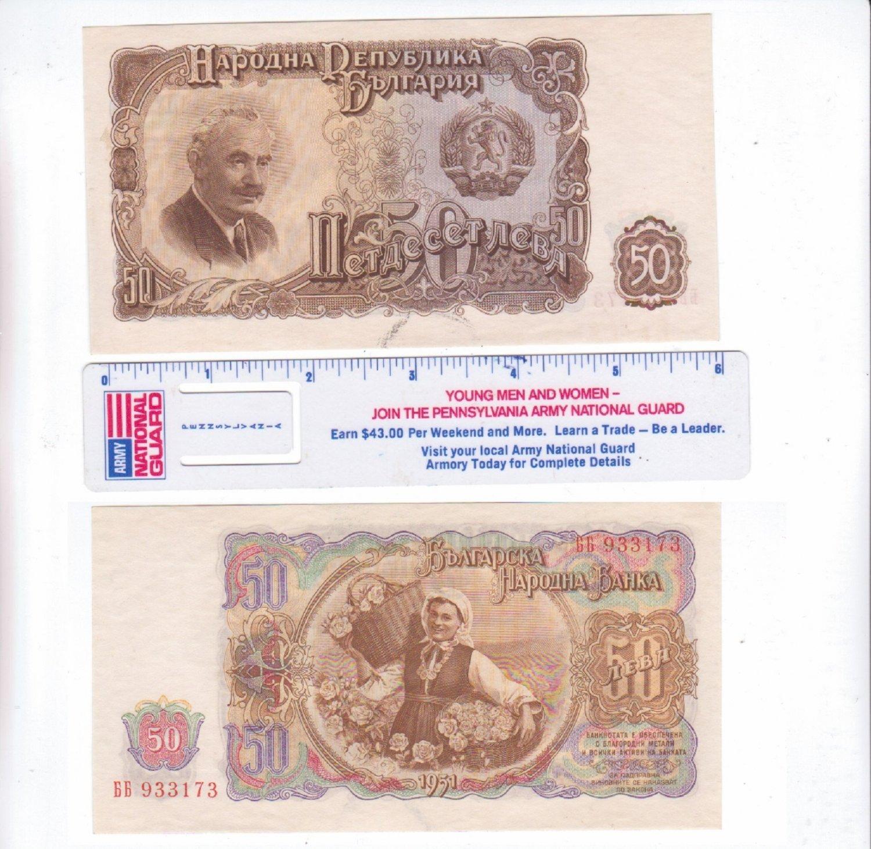 BULGARIA BULGARIAN 50 LEV 1951 LOT BANKNOTE NOTE SOCIALIST