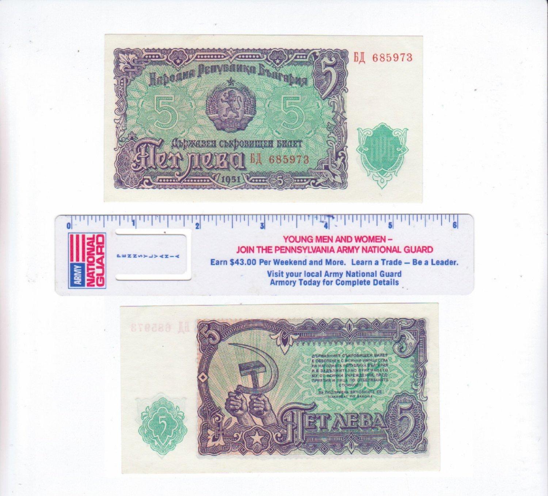 1951 Bulgaria Government  Banknote 5 Het Neba