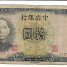 ANTIQUE 1936 CENTRAL BANK OF CHINA TEN YUAN BANKNOTE