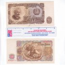 Banconota BULGARIA 3 Neba 1951 Crisp