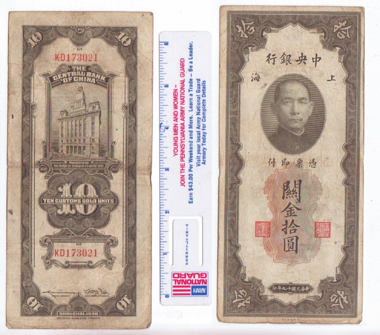 Central Bank of China 1930 10 Customs Gold Units Banknote