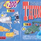 Thunderbirds Real Model Collection Part 3 - Complete Set of 7 - SR Series - Yujin