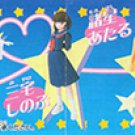 Urusei Yatsura 1 - Complete Set of 6 - HG Series - Bandai