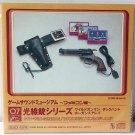 Game Sound Museum Famicom - Wild Gunman Duck Hunt Hogan's Alley - Mega House