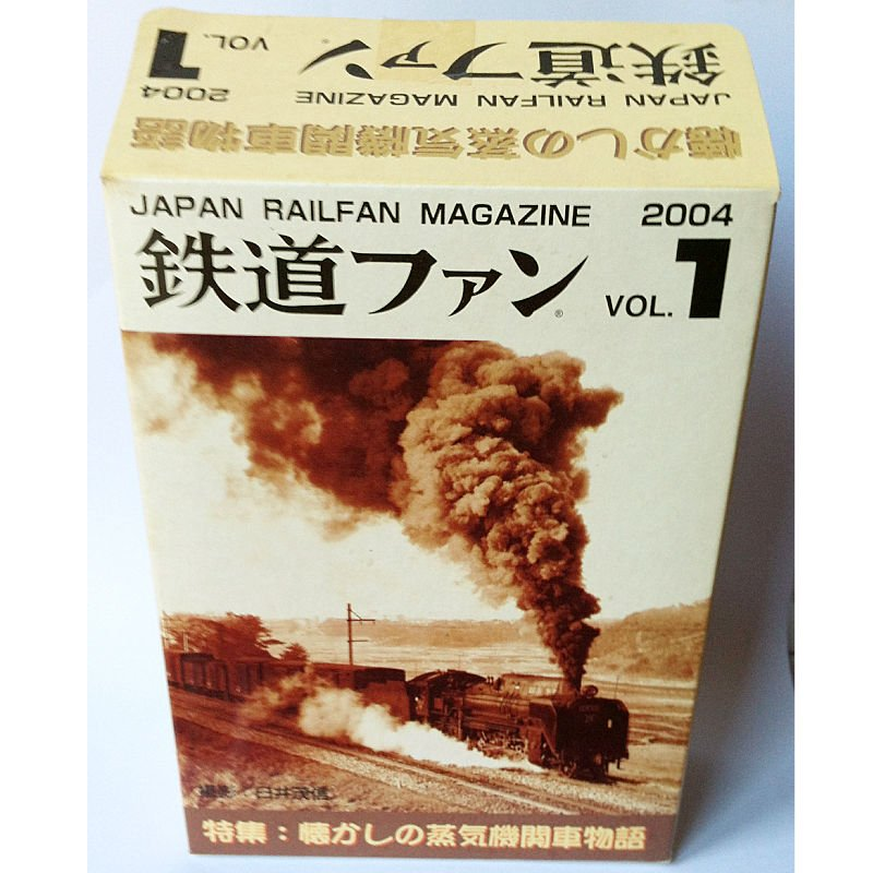 Japan Railfan Magazine Vol.1 - Station Stop Miniature Diorama