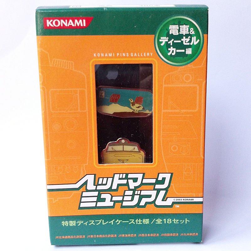 Head Mark Museum - No.05 Ptarmigan & 485 Series Pins - Konami