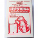 2005 Deformed Directory - Hyper Hobby Exclusive Godzilla 1954 Smoke Clear Version - Bandai