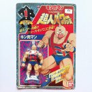 Kinnikuman from Kinnikuman Chojin Series by Bandai