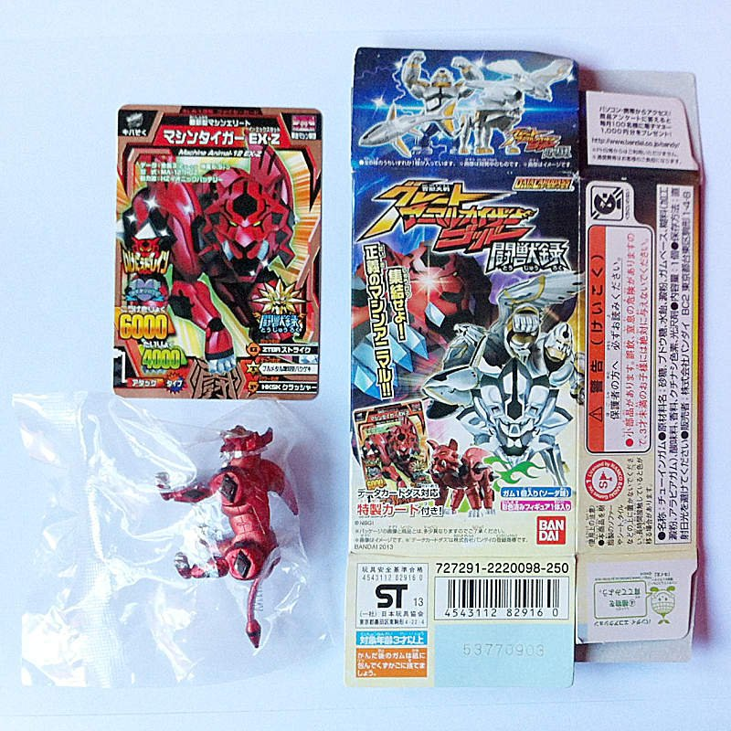 Machine Tiger from Great Animal Kaiser Complete Beast Record by Bandai