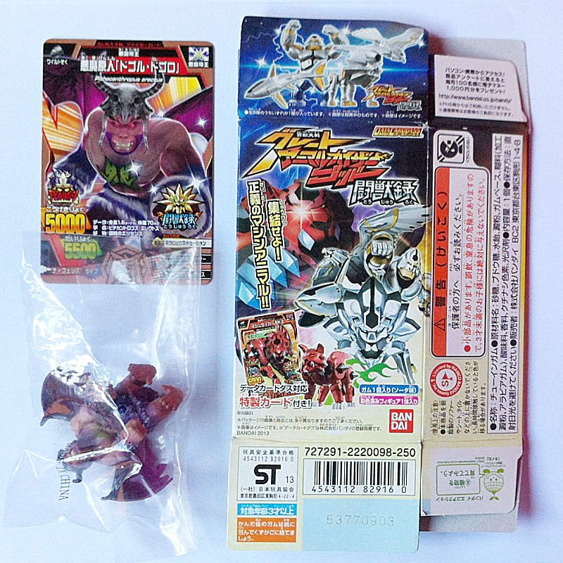 Devil Primitive Man from Great Animal Kaiser Complete Beast Record by Bandai