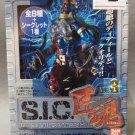 SIC Takumi Damashii Vol.3 Robocon Trading Figure Bandai