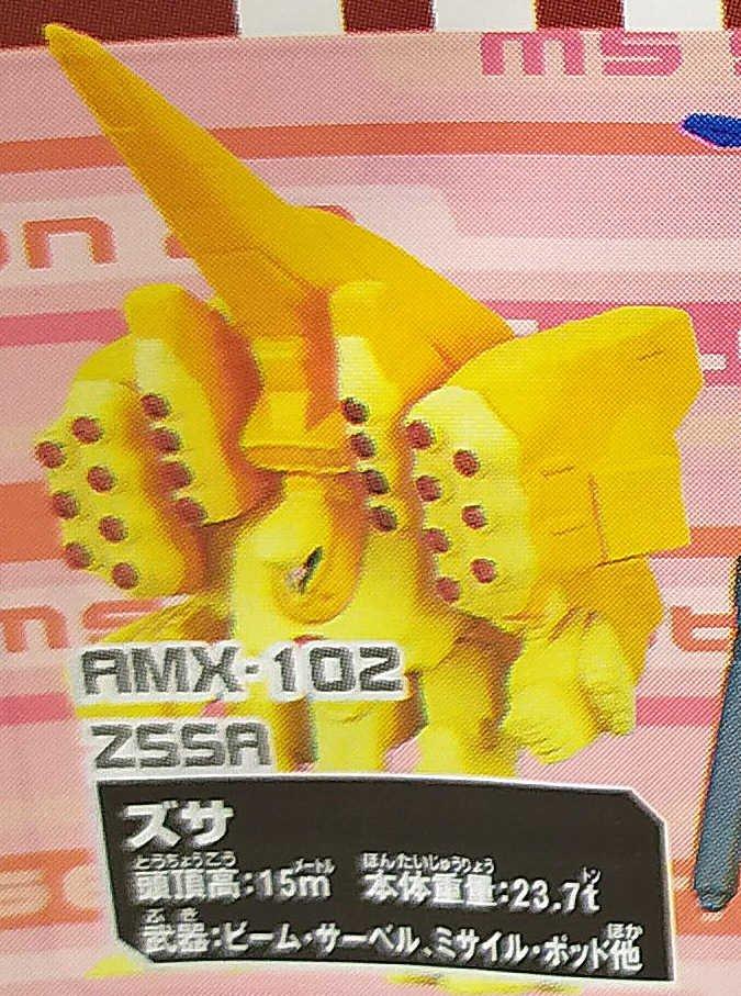 Mobile Suit Gundam MS Selection 20 AMX-102 Zssa Gashapon Figure Bandai