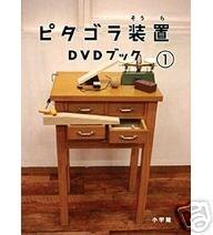 **Japanese NTSC region2**  new DVD Pythagora Switch Pythagorean Device Pitagora #1