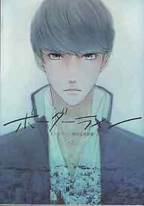 Borderline Pt. 1 & 2 Set | Persona 4 Doujinshi | 356 pg | Yu x Yosuke Hanamura