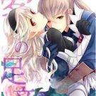 Footsteps of a Dream | Fire Emblem Fates Doujinshi | Takumi x Corrin