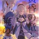 The Dusk Dragon  | Fire Emblem Fates Doujinshi | Takumi x Corrin