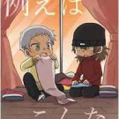For Example | Persona 3 Doujinshi | Shinjiro Aragaki x Akihiko Sanada