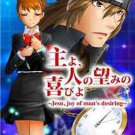 Jesu   Persona 3 Doujinshi   Shinjiro Aragaki x Minako Arisato