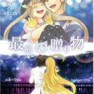 The Greatest Gift | Tales of Xillia 2 Doujinshi | Jude Mathis x Milla Maxwell