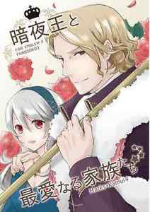 The King and His Beloved Family | Fire Emblem Fates Doujinshi | Xander x Corrin