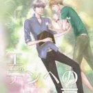 The Gate to Eden   Persona 4 Doujinshi   Yu Narukami x Yosuke Hanamura