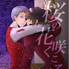 Season | Persona 3 Doujinshi | Shinjiro Aragaki x Akihiko Sanada