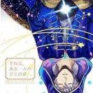 A Dream of a Certain Man   Fire Emblem Awakening Doujinshi   Robin (M)-Centric