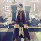 Chessboard | Fire Emblem Awakening Doujinshi | Robin-centric, Chrom x Robin (F)