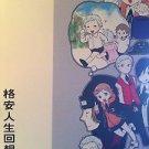 Life Memoirs | Persona 3 Doujinshi | Shinjiro Aragaki x Akihiko Sanada + Ken