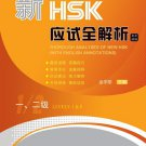 Thorough Analyses of New HSK for Levels Ⅰ& Ⅱ(English Annotations)ISBN:9787561940181