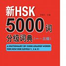 A Dictionary of 5000 Graded Words for New HSK (Levels 1, 2 & 3)ISBN:9787561935071
