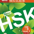 Simulated Tests of the New HSK (Level 1) ISBN:9787561928141