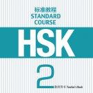 HSK Standard Course 2 Teacher's Book  ISBN:9787561940150