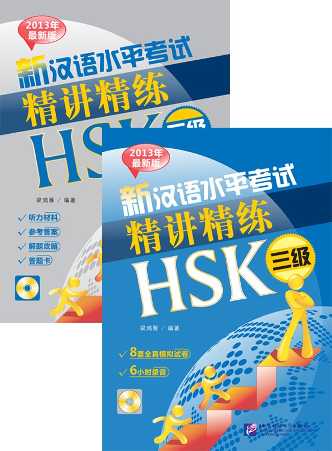 An Intensive Guide to the New HSK Test-Instruction and Practice(Level 3)ISBN:9787561934425