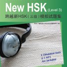 Success with New HSK (Level 3) (6 Simulated Tests + 1 MP3)   ISBN: 9787561931677