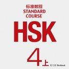 HSK Standard Course 4A  Workbook (+1CD)ISBN: 9787561941171