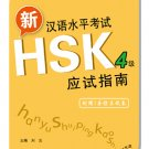 Guide to New Chinese Proficiency Test HSK (Level 4) (+1CD) ISBN: 9787561933022