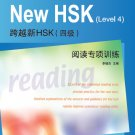 Success with New HSK (Leve 4)   Simulated Reading Tests ISBN: 9787561932490