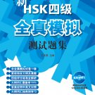 New HSK Simulated Tests (Level IV) (+1CD) ISBN: 9787561932322