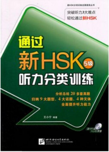 Succeed in New HSK (Level 5): Classified Writing Drills ISBN� 9787561937693